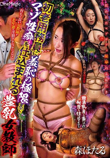 CMV-141 This Old Janitor Is Subjecting A Voluptuous Female Teacher To The Upper Limit Of Shame And Maso Sensuality Hotaru Mori