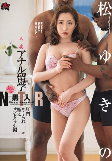DASD-651 Married Woman Anal Study Abroad Black NTR Anal Turned Thick Sandwich Edition Yukino Matsu