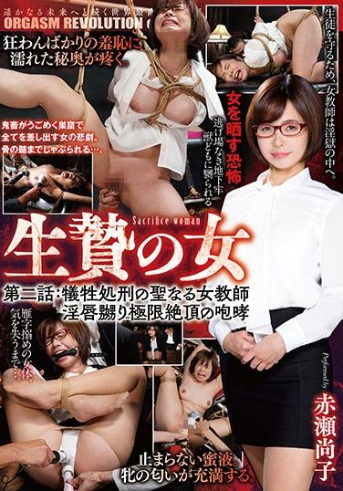 DBER-057 Sacrificial Woman Episode 2 Female Teacher Doomed To A Fate Of Sexual Service – Her Screams Of Pleasure Echo As She's Fucked To The Limits Naoko Akase