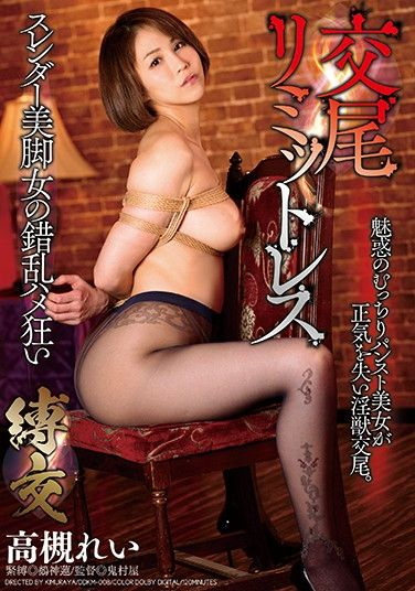 DDKM-008 Bondage Limitless Sex A Slender Woman With Beautiful Legs Loses Her Mind In Cum Crazy Sex Rei Takatsuki