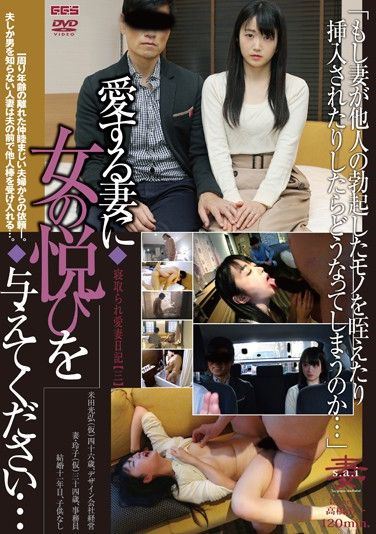 GBSA-060 The Diary Of A Beloved Cuckolded Wife (Three) Please Provide My Beloved Wife With Pleasure…