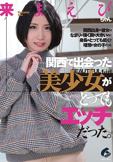 GENM-036 I Met A Girl In Kansai And She Was Super Horny – Maebi Kuru