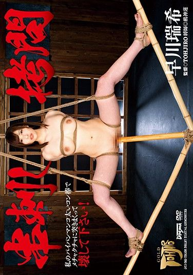 GTJ-083 Shish Kebab Bondage Mizuki Hayakawa
