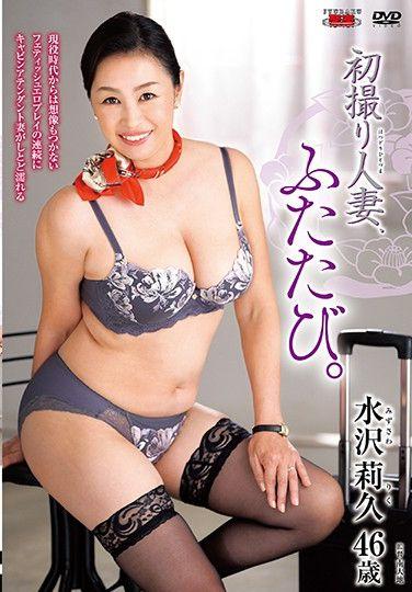 JURA-25 First Time Shots: Once Again, My Dear Wife, Riku Mizusawa