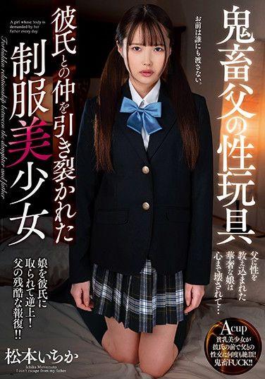AMBI-110 A Stepdad's Sex Toy – A Beautiful Y********l In Uniform Falls Out With Her Boyfriend – Ichika Matsumoto
