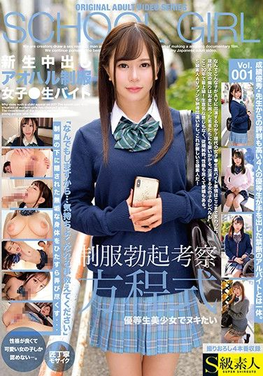 SABA-608 New Creampie Raw Footage, S********ls In Uniform Making Money On The Side vol. 001