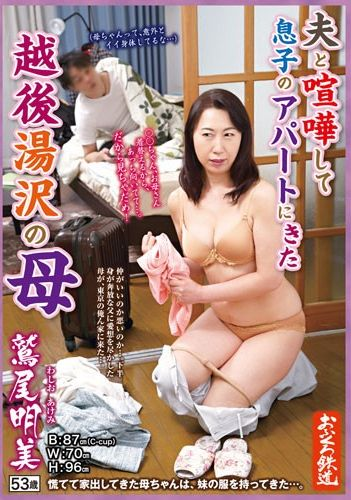 OFKU-144 A Woman Has A Fight With Her Husband And Goes To Her Stepson's Apartment – Asumi Washio, 53yo