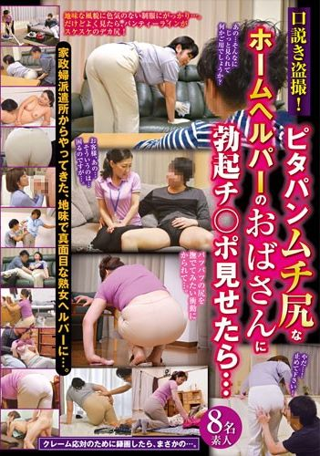 SPZ-1065 Persuasion Voyeur! When I Showed My Erection To A Mature Home Helper With An Amazing Ass…