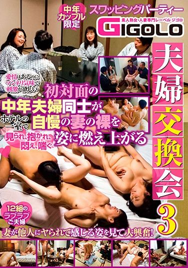 GIGL-585 Partner Swapping Event 3 – These Couples Love Each Other, But They Want Some Extra Stimulation – Meeting Other Couples For The First Time, They Go To A Hotel And Watch Their Wives Get Fucked By Other Men