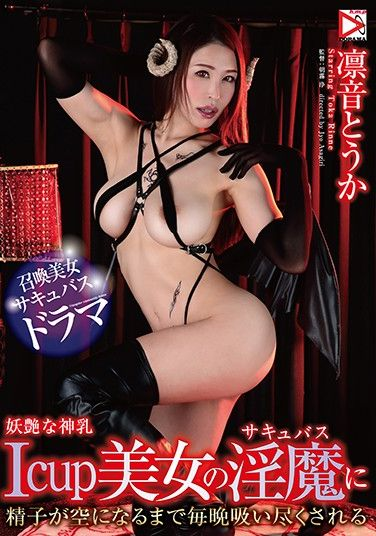 HOMA-084 This Alluring Divine Titty I-Cup Beauty Will Suck And Slurp Your Cock Every Night Until Your Balls Run Dry Toka Rinne