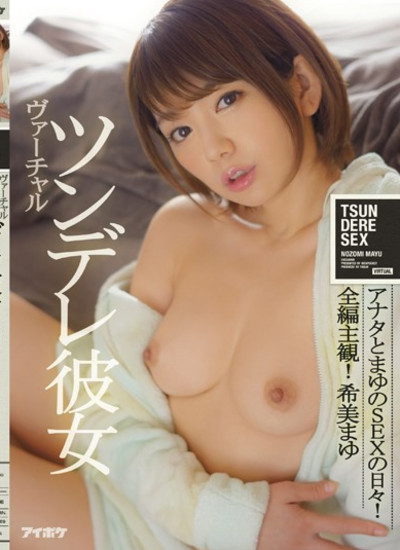 IPZ-669 sex japanese Uncensored Leaked Virtual Tsundere She Full-length Subjective The days of SEX of you and Mayu Nozomi Mayu Mosaic Destruction Version