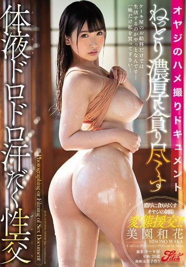 JUFE-150 An Old Guy's POV Document – Passionate Sex With Bodily Fluids Dripping Freely – Waka Misono
