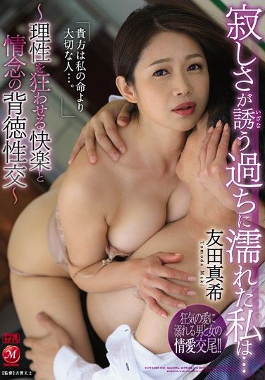 JUL-174 I Was So Lonely, That I Was Tempted, And I Knew It Was A Mistake, But I Was So Wet… – Pleasure So Intense It Will Make You Lose Your Mind, And Passionate, Illicit Sex – Maki Tomoda