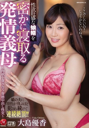 JUL-175 A Horny Stepmom Who Is Secretly Fucking Her Lusty Son-In-Law – Hungry Immoral Creampie Sex, Filled With Lusty Desire – Yuka Oshima