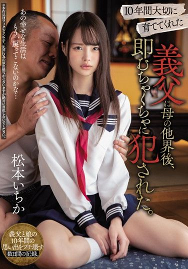 MIAA-230 After Her Mother Died, Her Stepfather Of 10 Years Used Her For Sex – Ichika Matsumoto