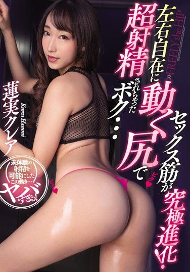 MIAA-236 Her Sex Muscles Get A Workout! – She Grinds Her Ass Left And Right And Makes Me Cum… – Kurea Hasumi