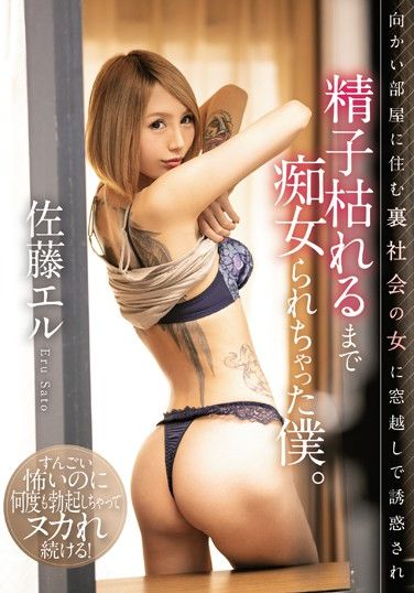 MIAA-237 The Woman Living Across From Me Seduces Me Through The Window, And Lets Me Fuck Her Until I Run Out Of Cum – Eru Satou