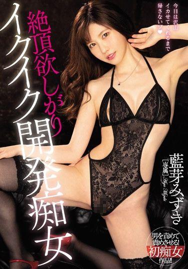 MIDE-745 A Slutty Girl Is Desperate To Climax – Mizuki Aiga