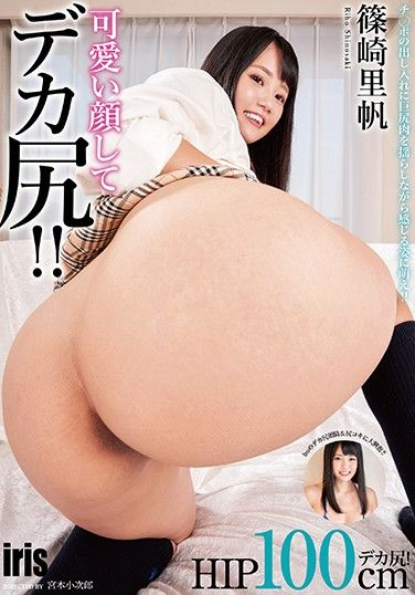 MMKZ-073 Cute Face And A Huge Ass!! Riho Shinosaki