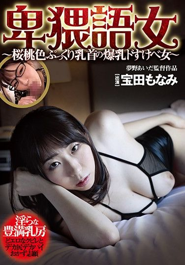 MMYM-035 Dirty Story Woman, Monami Takarada