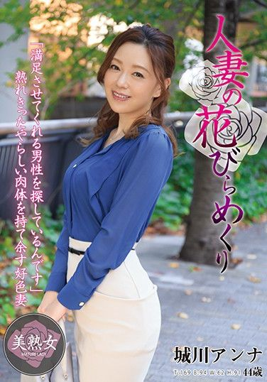 MYBA-020 Married Woman Blossoming, Anna Shirokawa