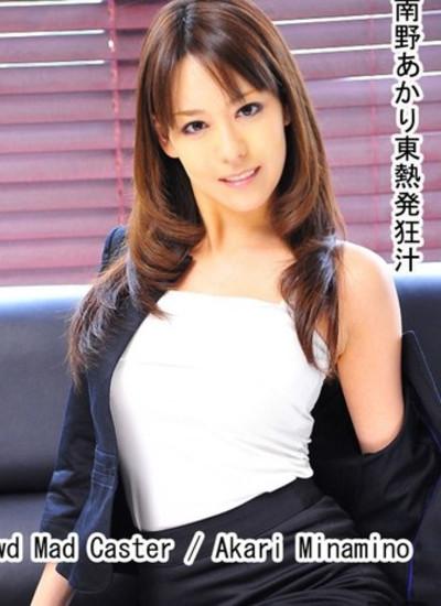 N0651 Minami Akari TOKYO HOT Mad Juice