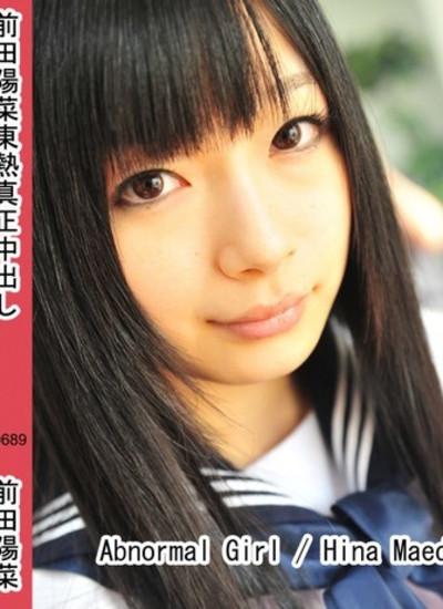 N0689 Maeda Haruna TOKYO HOT genuine creampie