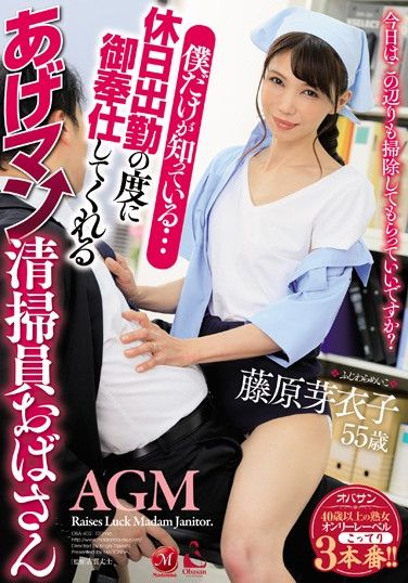 OBA-402 I'm The Only One Who Knows… The Cleaning Lady Always Gives Me Some Lucky Pussy Whenever She Cums To Work On Holidays Meiko Fujiwara