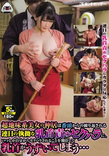 OYC-311 This Super Plain Jane Beautiful Maid Was Getting Relentless Attention Towards Her Nipples From The Manager For Days On End, Until One Day, She Began To Desire His Attention, As She Could Feel Her Nipples Throbbing With Lust…