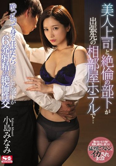 SSNI-718 A Beautiful Boss And A Subordinate Of Uncertainty Are In A Shared Room Hotel On A Business Trip Destination ….