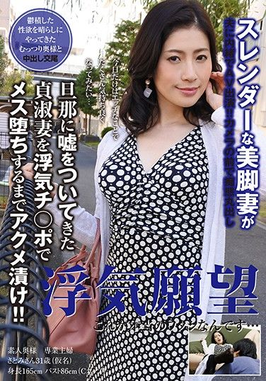 SYKH-006 Desires For Infidelity This Is The Real Me… Vol.6 Satomi-san 31 Years Old (Not Her Real Name)