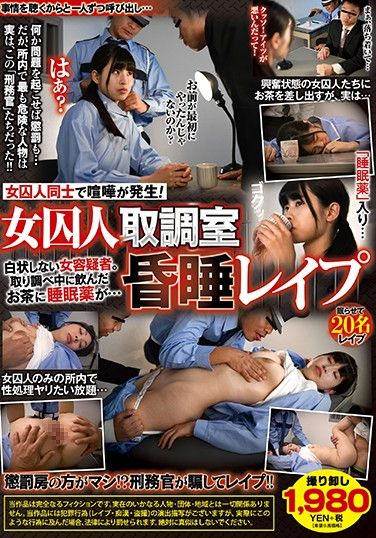TSP-429 A Fight Has Broken Out Among The Female Prisoners! Sex In The Interrogation Room The Female Suspect Won't Confess To Her Crimes But Thanks To Some Aphrodisiacs We Slipped Into Her Tea During The Questioning…