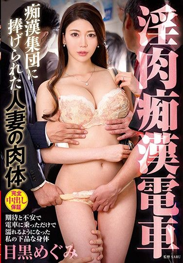 VEC-408 Slutty Groping Train, Body Of Wife Offered Up To Group Of Gropers, Megumi Kurome