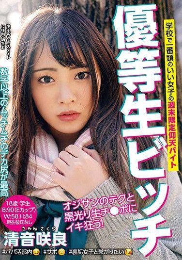 YMDD-186 Honor S*****t Bitch: The Smartest Girl In School Has A Shocking Weekend Job: Sakura Sayane