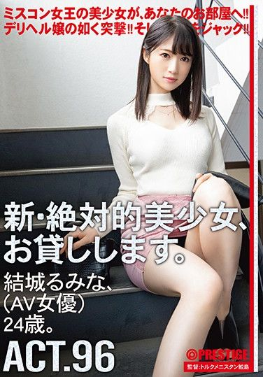 CHN-186 I Will Lend You A New And Absolute Beautiful Girl. 96 Ruki Yuki (AV Actress) 24 Years Old.
