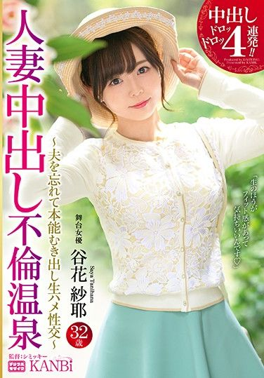 DTT-058 Creampie Drod Lod 4 Barrage! !! Married Woman Creampie Affair Hot Spring A Beautiful Married Woman Gets Creampied During A Night And Two Days. Saya Tanihana