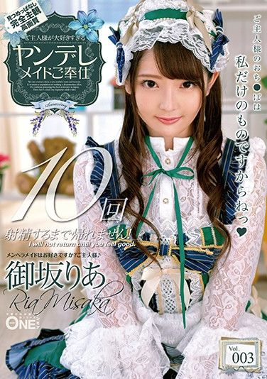 ONEZ-237 Obsessed Maid's Service For Her Beloved Master Ria Misaka vol. 003