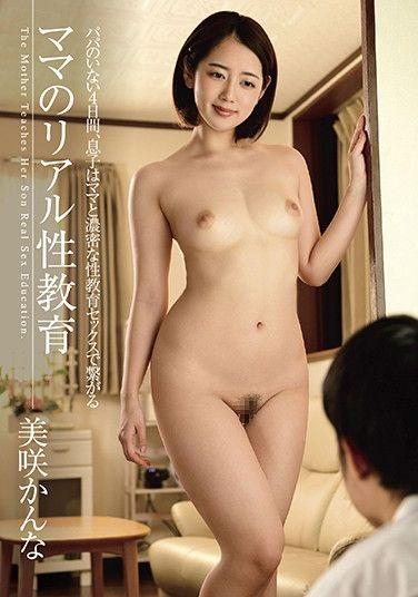 GVH-071 Stepmom's Real Sex Ed, Kanna Misaki