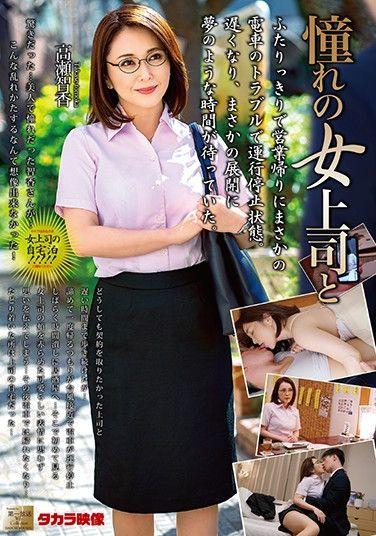 MOND-190 Longing Woman Boss And Tomoka Takase