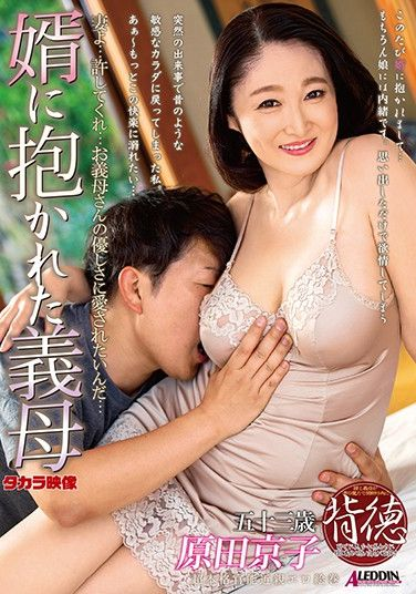 SPRD-1279 Mother-in-Law Embraced By Her Son-in-Law Kyoko Harada