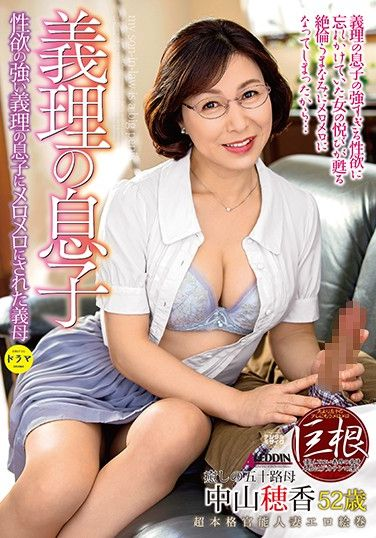 SPRD-1281 The Son-In-Law: Mother-In-Law Fallen Madly In Love With Her Lustful Son-In-Law – Honoka Nakayama