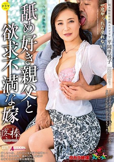 SPRD-1283 Woman & Man Is All There Is To This World: The Old Man Who Likes To Lick & The Unsatisfied Bride – Rieko Hiraoka