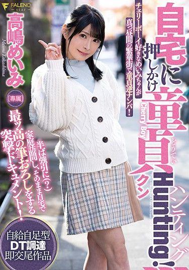 FSDSS-038 Rushing Home To Do Some Cherry Boy Hunting! Meimi Takashima