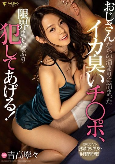 FSDSS-041 The Collected Squid-stench Of The Old Men's Cocks Will Be Sucked To Their Limits! Nene Yoshitaka