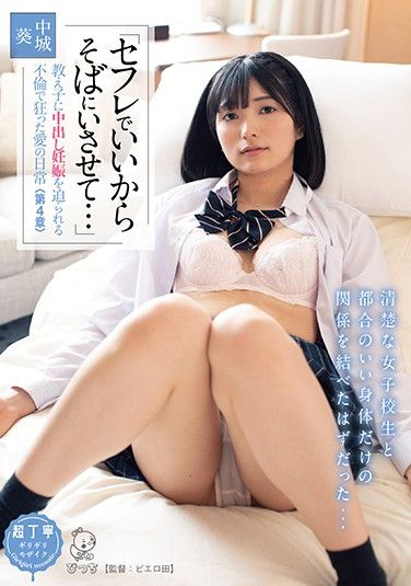"PIYO-075 (Bonus Footage Cums With Streaming Editions Only) ""I Just Want To Be Your Fuck Friend, So Can I Stay By Your Side…?"" Every Day Was Filled With Crazed Love, As My S*****ts Came At Me With Creampie Desires And Hopes Of Adultery (Chapter 4) Ai Nakajo"