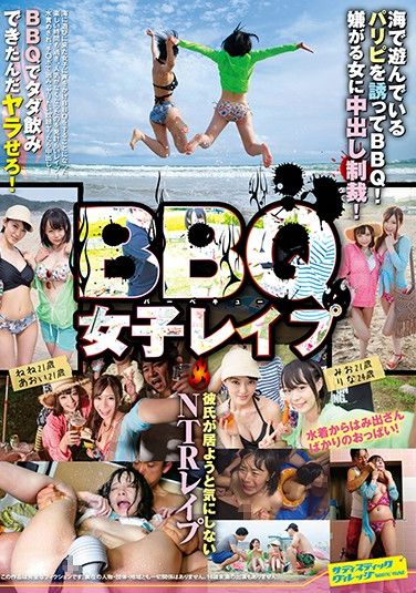 SVDVD-794 BBQ (Barbecue) Women's Les ● BBQ By Inviting Parisi Playing In The Sea! Sanctioned Vaginal Cum Shot By Disliked Woman