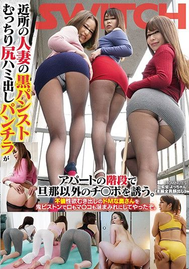 SW-704 This Married Woman From Then Neighborhood Was Wearing Black Pantyhose And Her Ass Was Bulging Out And Flashing Panty Shot Action On The Apartment Building Stairs, And Now She's Luring Other Men To Temptation. This Maso Wife Is Baring Her Adultery Instincts And Getting Both Her Mouth And Her Pussy Pumped And Now She's Overflowing With Juicy Juices.