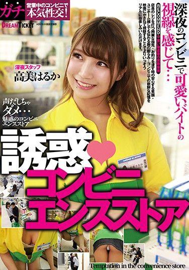 CMD-031 Temptation Convenience Store: Haruka Takami