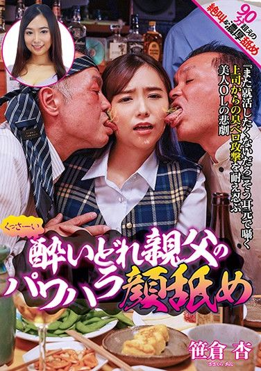 NEO-726 A Horny Daddy Goes Face-Licking Ann Sasakura