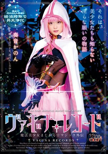 CSCT-008 Vagina Record Beautiful Magical Witch Girl Magic Side Story Kanon Kanade